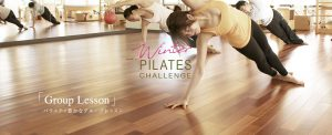高田馬場ヨガおすすめ3位:世界最大級のピラティス専門スタジオ「zen place pilates」