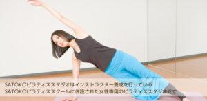 高田馬場ヨガおすすめ9位:SATOKOピラティススタジオ